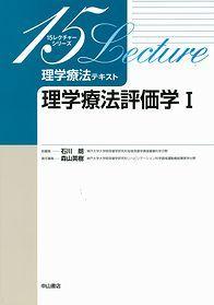 理学療法評価学 I 1314