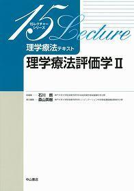 理学療法評価学 II 1322