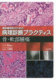 骨・軟部腫瘍 1325