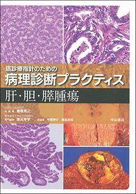 肝・胆・膵腫瘍 1393