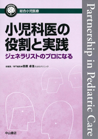小児科医の役割と実践−ジェネラリストのプロになる 1306