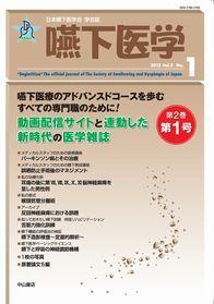 嚥下医学 Vol.2  No.1 1268
