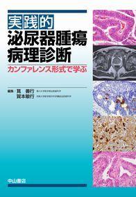 実践的泌尿器腫瘍病理診断− カンファレンス形式で学ぶ 1280