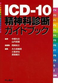 ICD-10精神科診断ガイドブック 1284