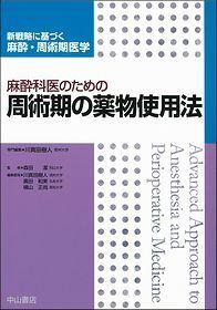 麻酔科医のための周術期の薬物使用法 1416