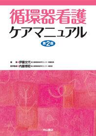 循環器看護ケアマニュアル 第2版 1307