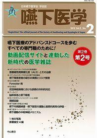嚥下医学 Vol.2 No.2 1311