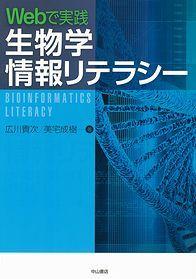 Webで実践 生物学情報リテラシー 1301