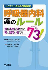レジデントのための薬物療法 呼吸器内科 薬のルール73!