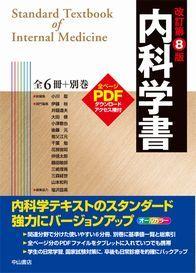 内科学書 改訂第8版 1317