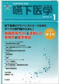 嚥下医学 Vol.3 No.1 1338