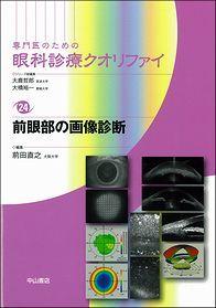 前眼部の画像診断 1383