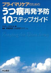 プライマリケアのためのうつ病再発予防 10ステップガイド 1355