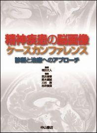 精神疾患の脳画像ケースカンファレンス 診断と治療へのアプローチ 1371