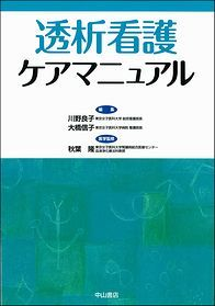 透析看護ケアマニュアル 1374