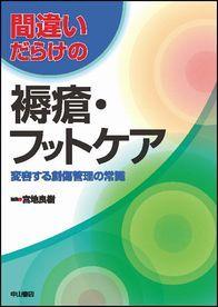 間違いだらけの褥瘡・フットケア 変容する創傷管理の常識 1380