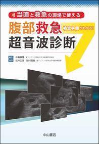 当直と救急の現場で使える 腹部救急超音波診断