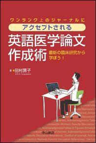 アクセプトされる英語医学論文作成術 1382