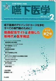 嚥下医学 Vol.3  No.2 1381