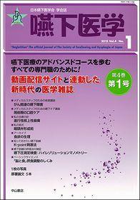 嚥下医学 Vol.4  No.1 1406