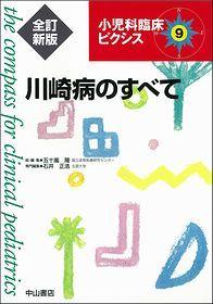 川崎病のすべて 全訂新版 1410