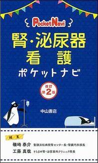 腎・泌尿器看護ポケットナビ 改訂第2版 1413