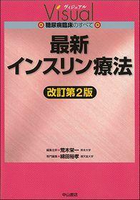 最新インスリン療法 改訂第2版 1418