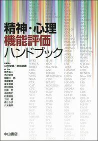精神・心理機能評価ハンドブック 1423